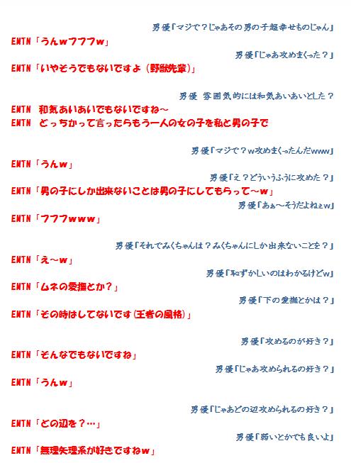 新田恵海出演AV未公開シーン (2)