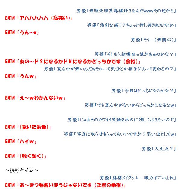 新田恵海出演AV未公開シーン (3)