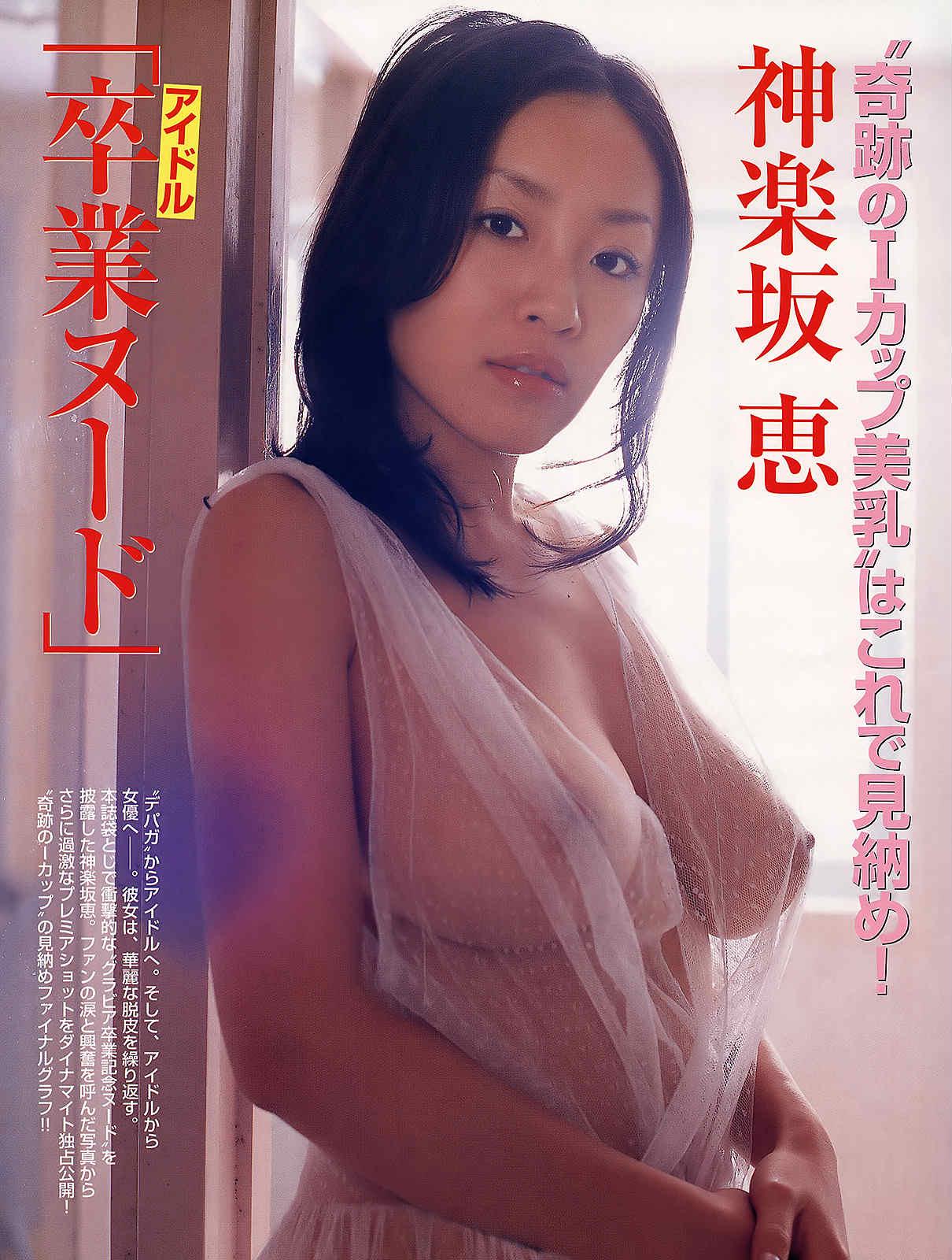 神楽坂恵ヘアヌードエロ画像 (1)