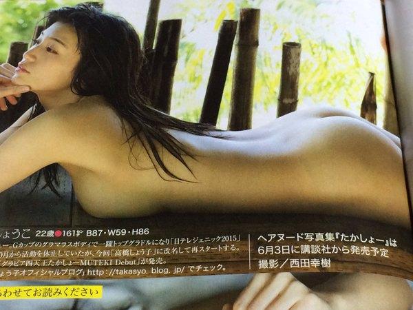 高橋しょう子セミヌード袋とじエロ画像 (13)