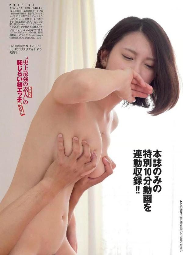 松岡ちなエロ画像 (25)